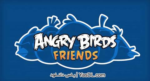 دانلود بازی Angry Birds Friends 1.0.0 برای آندروید