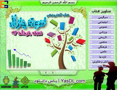 دانلود کتاب ماهنامه ایبوک جنرال خرداد 92 برای موبایل جاوا و آندروید