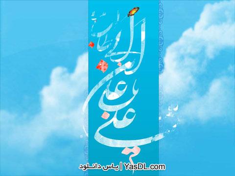 دانلود مولودی جدید امام علی