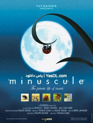 دانلود فصل اول انیمیشن زندگی حشرات Minuscule Season 1 2006