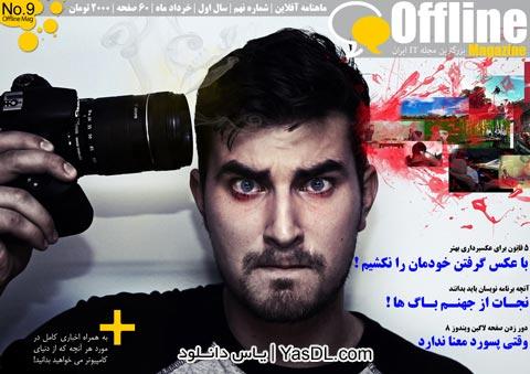 دانلود مجله الکترونیکی آفلاین نسخه نهم – خرداد 92
