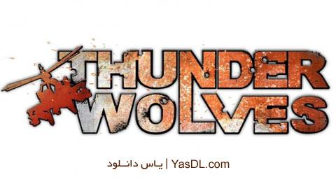 دانلود بازی Thunder Wolves برای کامپیوتر