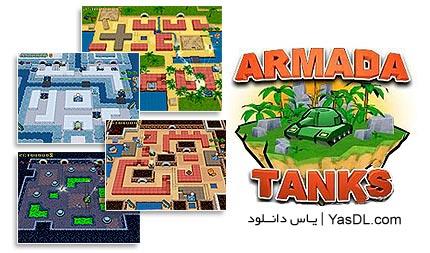 دانلود بازی کم حجم Armada Tanks برای کامپپوتر