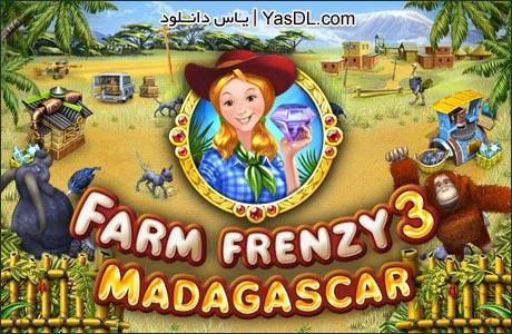 دانلود بازی Farm Frenzy 3 Madagascar برای کامپیوتر