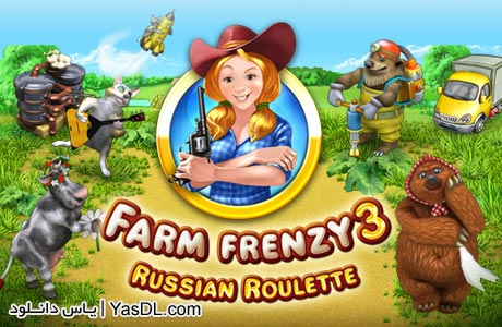 دانلود بازی Farm Frenzy 3 Russian Roulette برای PC