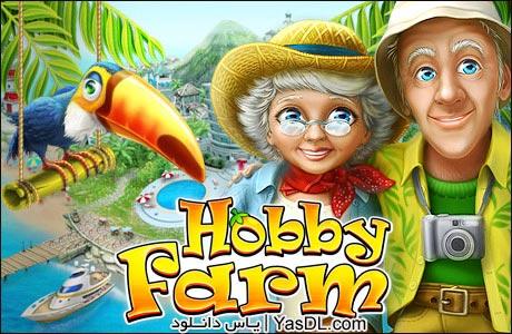 دانلود بازی Hobby Farm - بازی کم حجم مدیریت مزرعه