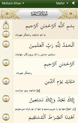 نرم افزار Android Quran متن کامل قرآن  دانلود قرآن برای آندروید