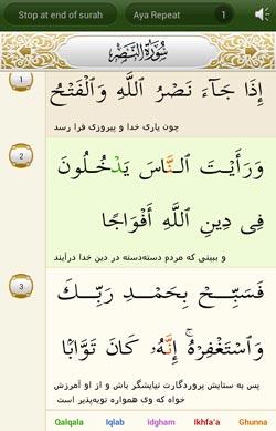 دانلود iQuran نرم افزار موبايل قرآن  نرم افزار قرآن کامل مخصوص گوشی های
