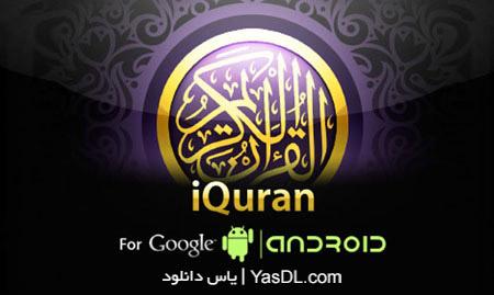 دانلود iQuran Pro v2.5.2 – نرم افزار قرآن برای اندروید
