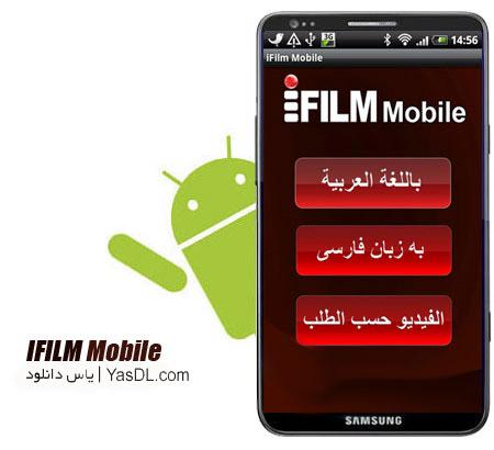 دانلود نرم افزار مشاهده ی شبکه ی ای فیلم iFilm Mobile در اندروید