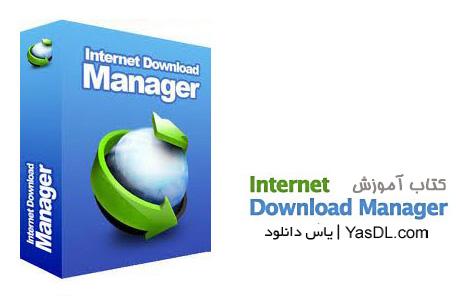 دانلود کتاب آموزش Internet Download Manager