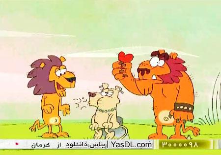 دانلود انیمیشن حیات وحش – وقتی که یک شیر عاشق می شود!