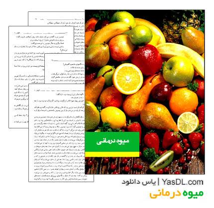دانلود کتاب میوه درمانی و آشنایی با خواص میوه ها با فرمت PDF