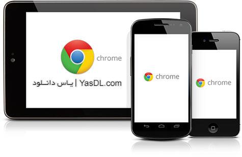 دانلود گوگل کروم Google Chrome برای جاوا موبایل