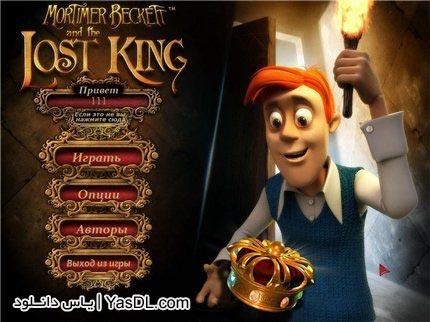 دانلود بازی Mortimer Beckett and The Lost King برای کامپیوتر
