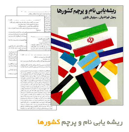 دانلود کتاب ریشه یابی نام و پرچم کشورها با فرمت PDF