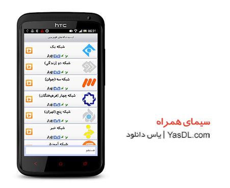 مشاهده شبکه های ایران برای اندروید با نرم افزار سیمای همراه