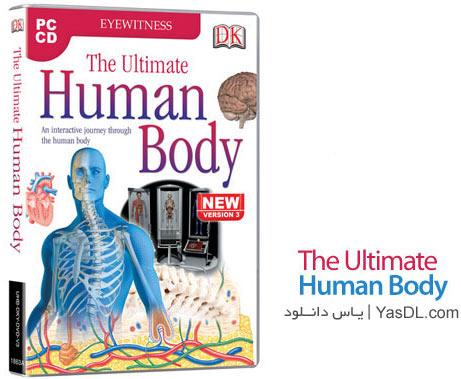 دانلود The Ultimate Human Body 3.0 آناتومی سه بعدی بدن انسان