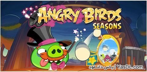 دانلود بازی Angry Birds Seasons 4.1.0 برای PC