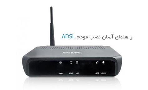 دانلود کتاب راهنمای نصب مودم ADSL با فرمت PDF