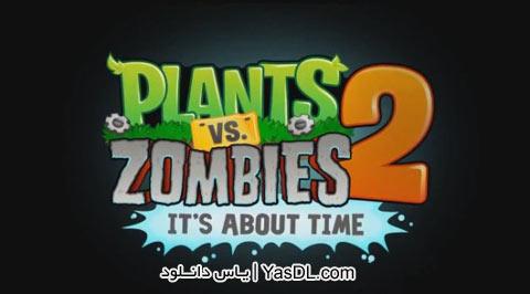 دانلود تریلر بازی Plants Vs Zombies 2