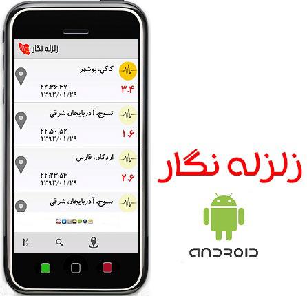 دانلود نرم افزار زلزله نگار برای گوشی های اندروید