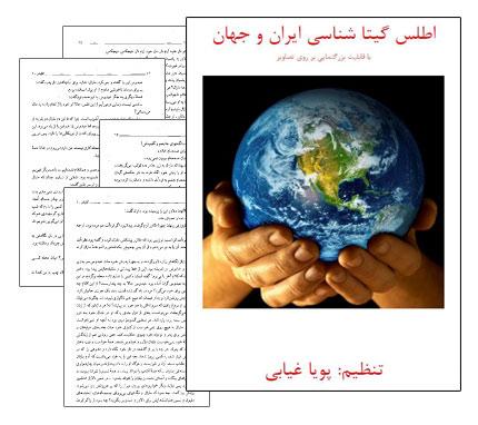 دانلود کتاب اطلس گیتا شناسی ایران و جهان با فرمت PDF