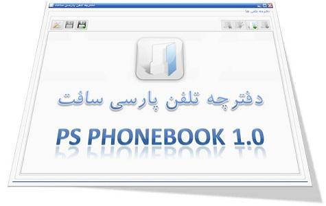 دانلود نرم افزار دفترچه تلفن پارسی سافت 1.0 برای کامپیوتر