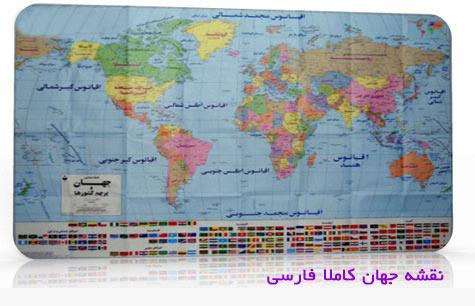 دانلود نقشه جهان به زبان فارسی برای کامپیوتر
