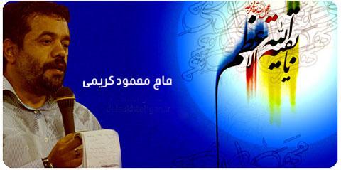 دانلود مولودی امام زمان عج سال 92   محمود کریمی