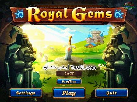 دانلود بازی کم حجم Royal Gems برای کامپیوتر