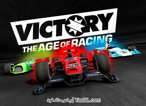 دانلود بازی Victory The Age of Racing - بازی ماشین سواری مسابقه ای