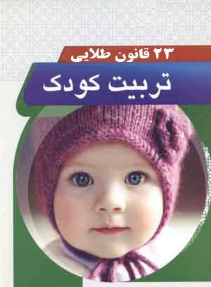 دانلود کتاب 23 قانون طلایی برای تربیت کودک با فرمت PDF