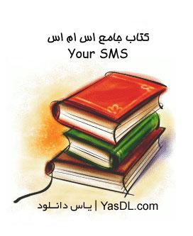 دانلود کتاب اس ام اس برای موبایل جاوا Your SMS v2.0