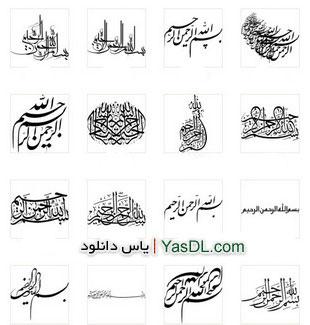 دانلود مجموعه 280 تصویر  بسم الله الرحمن الرحیم  با کیفیت