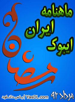 دانلود کتاب ماهنامه ایران ایبوک مرداد 92 برای موبایل جاوا و آندروید