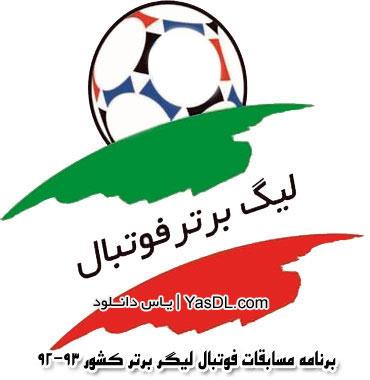 دانلود برنامه بازی های لیگ برتر فوتبال ایران 92 93 برای موبایل جاوا و اندروید