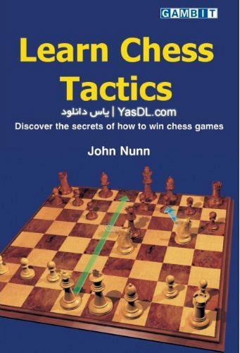 دانلود کتاب آموزش تکنیک های بازی شطرنج