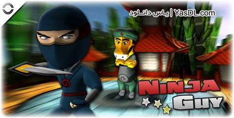 دانلود بازی Ninja Guy 2013 برای کامپیوتر