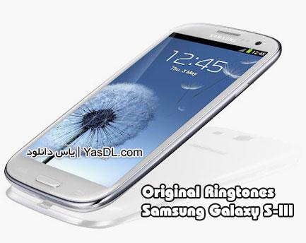 دانلود رینگتون های اورجینال گوشی Samsung Galaxy S-III