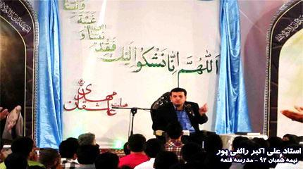 دانلود سخنرانی جدید استاد رائفی پور   امام زمان (عج)   شاهرود تیر 92