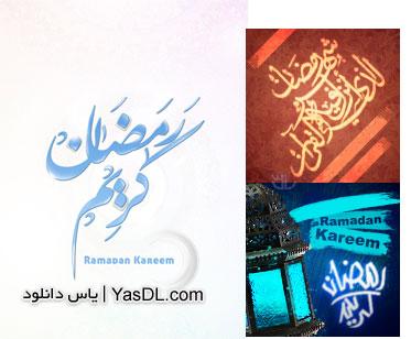 دانلود آواتار ، کارت پستال و والپیپر ماه رمضان