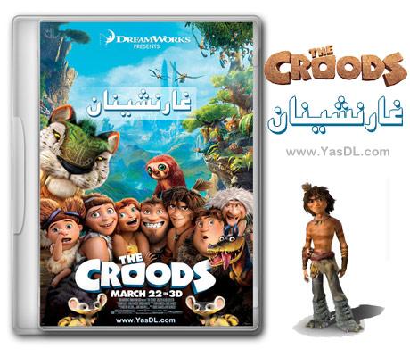 دانلود انیمیشن The Croods 2013 - غارنشینان با دوبله فارسی گلوری