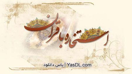 دانلود نرم افزار استخاره با قرآن کریم فارسی