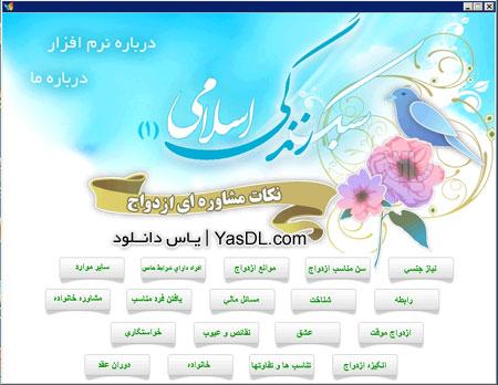 دانلود نرم افزار مشاوره ازدواج فارسی