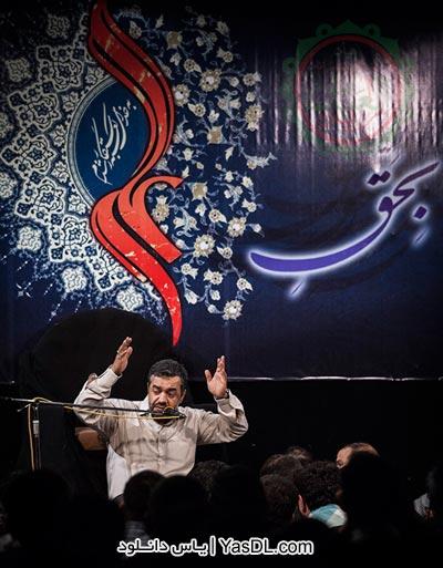 دانلود نوحه و مداحی شب 19 رمضان 92 از محمود کریمی