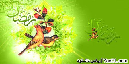 دانلود 12 نوا و آهنگ مخصوص ماه مبارک رمضان