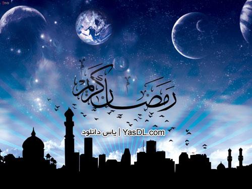 دانلود نرم افزار رمضان الکریم ویژه ماه مبارک رمضان 92