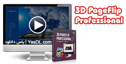دانلود نرم افزار ساخت کتاب الکترونیکی 3 بعدی 3D PageFlip Professional