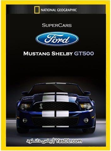 دانلود مستند Supercars Ford Mustang Shelby GT500 ابر کارخانه ها
